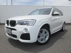 BMW X3xDrive 20d Mスポーツ ディーゼルターボ 4WD