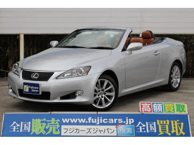 IS(レクサス) IS250C バージョンL 中古車画像