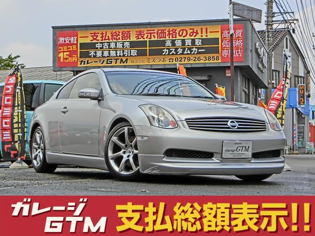 スカイライン(日産) 350GT 中古車画像