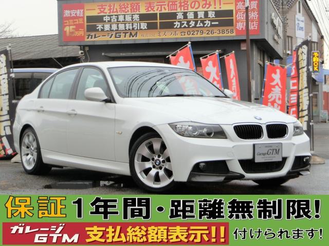 BMW 320iMスポーツPKG後期最終6MT 1年間距離無制限保証