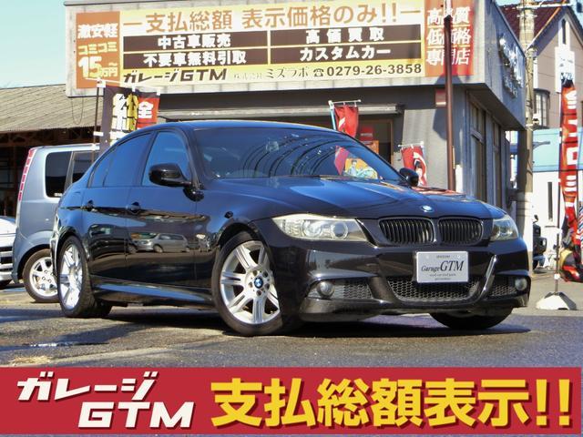 BMW 320iMスポーツPKG後期MTスマートキーDVD視聴ナビ
