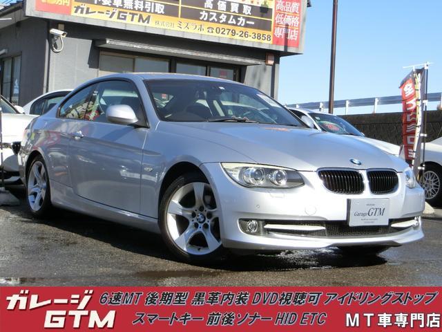 BMW 320i 令和3年11月まで車検付き 希少後期型右ハンドル6速MT スマートキー  アイドリングストップ  前後障害物センサー  記録簿有り DVD視聴可能HDDナビ・AUX・ミュージックサーバー ETC