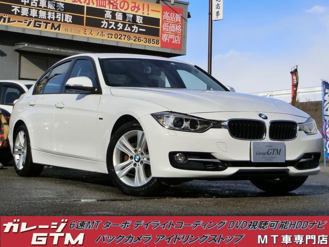 BMW 320i スポーツ ターボ 6速MT DVD視聴可能バックカメラ付きHDDナビ クリアランスソナー アイドリングストップ スマートキー パワーシート HID AUX・USB・Bluetooth接続 ETC