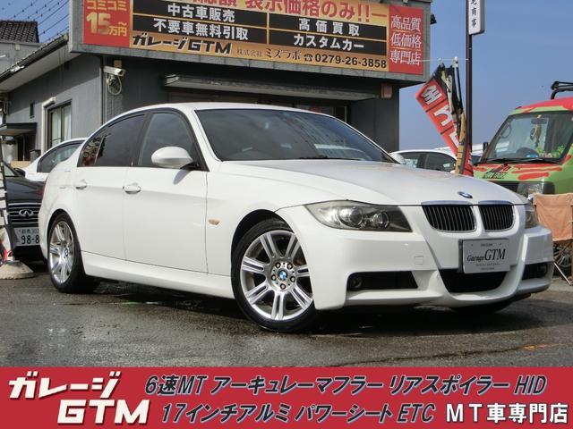 BMW 320i Mスポーツパッケージ 6速マニュアル アーキュレーマフラー リアスポイラー HIDヘッドライト 純正17インチアルミホイール パワーシート オートライト オートエアコン プッシュスタート CDプレイヤー AUX ETC