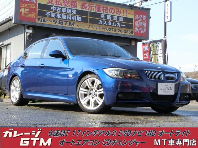 BMW 3シリーズ 320i Mスポーツパッケージ 6速マニュアル 純正ローダウン パワーシート ナビ CDチェンジャー オートエアコン HIDヘッドライト オートライト 17インチ純正アルミホイール 記録簿 取扱説明書あり