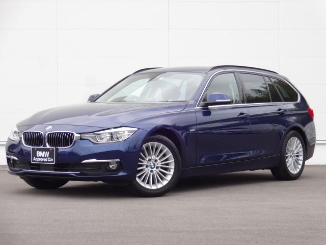 BMW 3シリーズ 320iツーリング ラグジュアリー コニャック色レザーシート メディテラニアンブルー ガソリンターボ ワンオーナー ACC シートヒーター 電動シート 純正ナビ ブルートゥース LEDヘッドライト パワーテールゲート バックカメラ