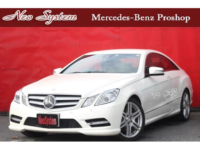 メルセデス・ベンツ Eクラス E250BEクーペ AMGスポーツ&レーダーSFPK 1オナ