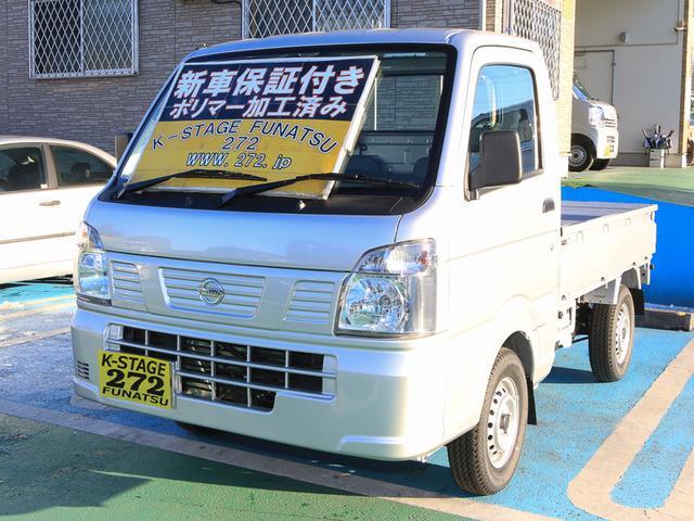NT100クリッパートラック(日産) DX 中古車画像