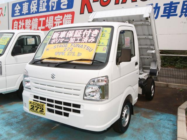 スズキ 金太郎ダンプ 3方開 届出済未使用車 新車保証付 ABS