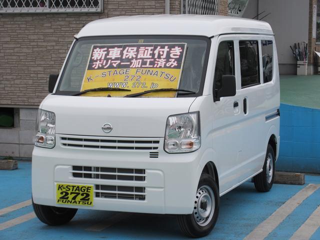 日産 DX ハイルーフ 5AGS キーレス 2nd発進 新車保証付