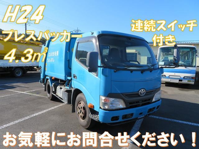 トヨタ ダイナトラック パッカー車 プレス式 4.3立米 135馬力