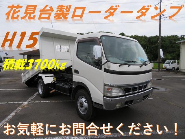 トヨタ ダイナトラック ローダーダンプ