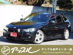 BMW320dツーリング Mスポーツ プラスPKG
