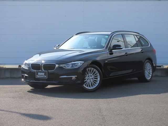 BMW 320iツーリング ラグジュアリー 正規認定中古車 LEDヘッドライト 純正HDDナビ レザーシート シートヒーター ACC レーンチェンジウォーニング リアPDC バックカメラ 純正17インチ コンフォートアクセス