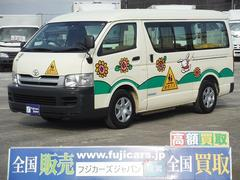 ハイエースワゴンDX幼児バス2.7G乗車定員2人12人 AT