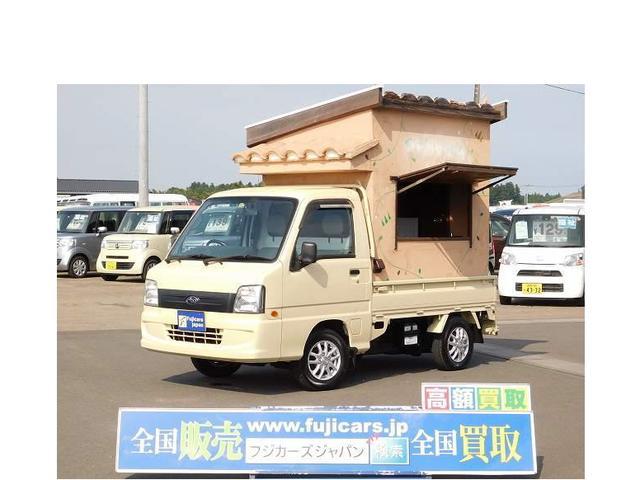 スバル サンバートラック キッチンカー 移動販売 2槽シンク 冷凍...