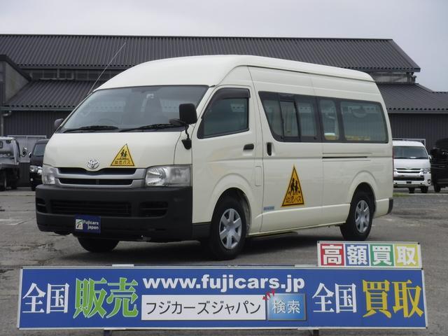トヨタ ハイエースコミューター スーパーロングGL トヨタ ハイエース 幼児バス乗車定員大人4名 幼児18名 2.7G AT 型式CBF-TRH223B 2010年3月登録 Nox・PM適合 左オートステップ。こちらの車両は、中型免許が必要です。