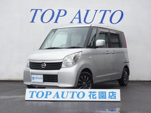 「日産」「ルークス」「コンパクトカー」「埼玉県」の中古車