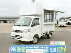 ハイゼットトラック移動販売車 ケータリングカー キッチンカー