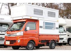ハイゼットトラックミスティック製 ミニポップビー 4WD FF 冷蔵庫ソーラー
