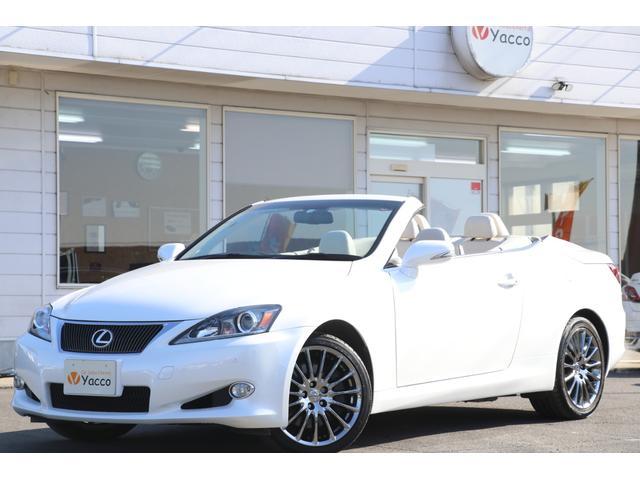 「レクサス」「IS」「オープンカー」「茨城県」「Car Sales yacco 守谷店 キャンピングカー レクサス 専門」の中古車