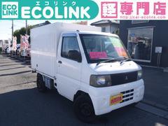 ミニキャブトラック−5℃冷蔵冷凍車