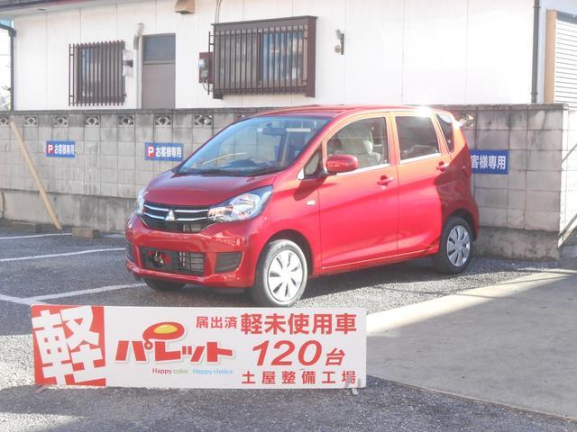三菱 E e-アシスト届出済未使用車