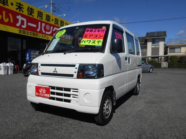 「三菱」「ミニキャブバン」「軽自動車」「群馬県」の中古車