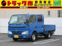 トヨエース1.15t積・Wキャブ・低床・車両総重量3400kg