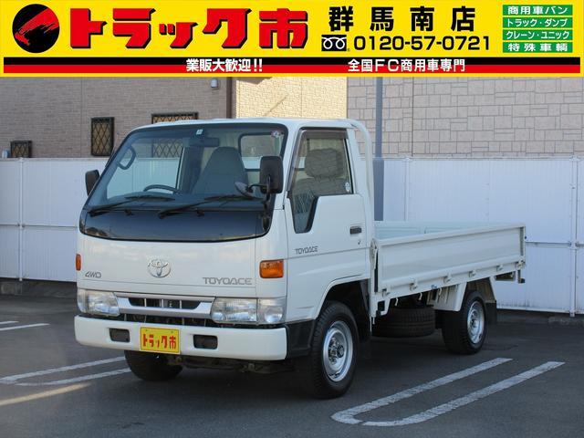 トヨタ 1.25t積・トヨエース平ボディ・標準10尺・切替式4WD AT・社外オーディオ・車両総重量3095kg・新普通免許対応