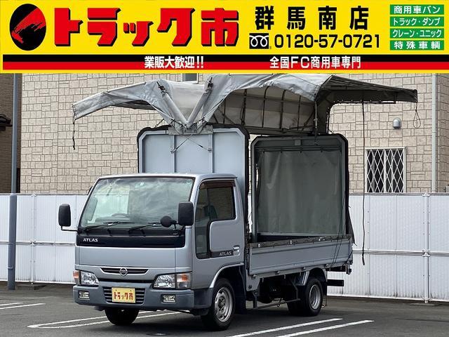 日産 1.5t積・アトラス・メイダイ幌ウィング・AT・3.5t未満