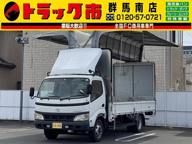 トヨタ トヨエース 3t積・幌ウイング・超ロング・AT・メイダイ製 ETC・バックモニター・社外ナビ・セイコーラック