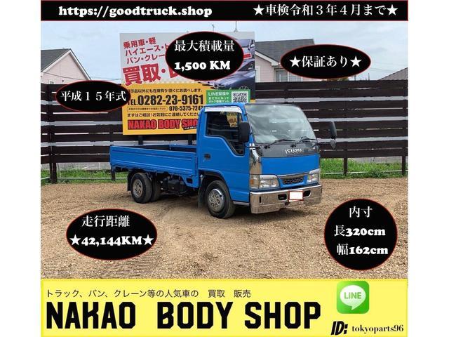 いすゞ エルフトラック 最大積載量1500kg 平ボディ NOXPM適合車 MT5速