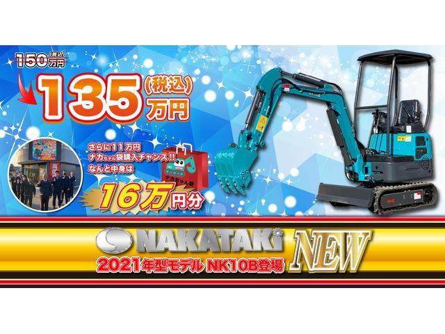 日本その他 日本  NAKATAKI ミニ油圧ショベル 1トンクラス 建機 農機 家庭菜園 農作業 DIY にどうぞ!2021年モデル
