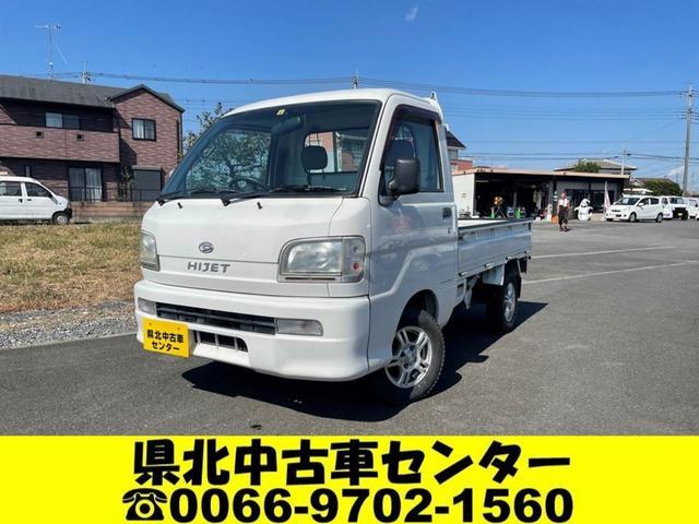 ダイハツ ハイゼットトラック スペシャル AT エアコン パワステ 車検4年8月 軽自動車