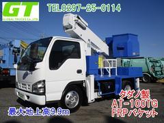 エルフトラック高所作業車 10m タダノ製 AT−100TG