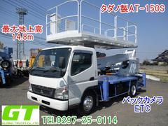 キャンター15m 高所作業車 タダノ製 AT150S