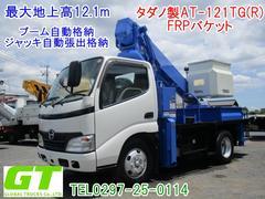 デュトロタダノ製AT−121TG(R) 高所作業車 FRPバケット