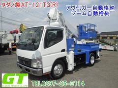 キャンター高所作業車 タダノ AT−121TG(R) 12m