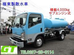 エルフトラック極東製 散水車 積載4t サブエンジン式