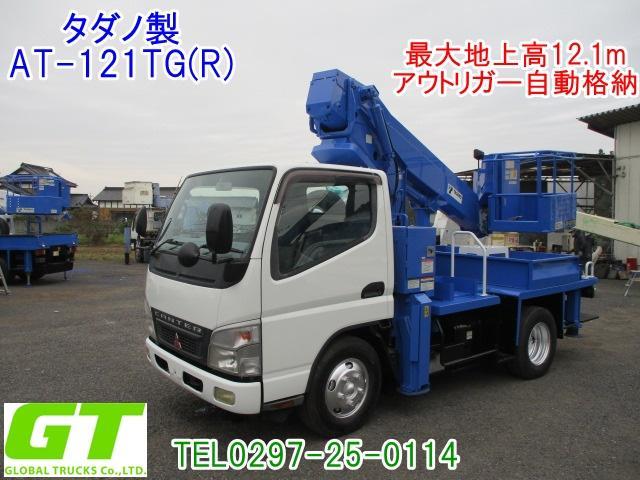 三菱ふそう タダノ製 12m 高所作業車 AT121TG(R)