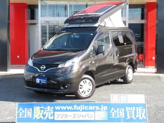 日産 キャンピングカー広島 ポップコン ポップアップルーフ