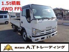 エルフトラック 1.5積載 平ボディ 4WD 全低床 ターボ AT車 内装除菌消臭仕上済  車両総重量3995KG