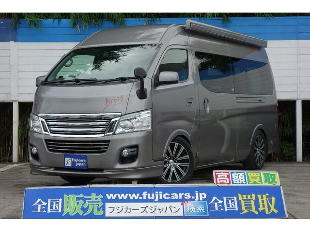 「日産」「NV350キャラバン」「その他」「茨城県」の中古車
