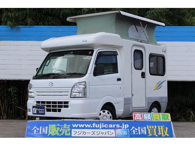 マツダ キャンピング AZ-MAX製 K-ai 対面タイプ