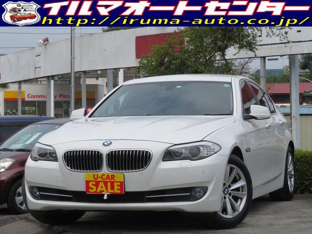 BMW 523dブルーパフォーマンスハイラインパッケージ /ディーゼルターボ/本革/純正フルセグTV付HDDナビ/バックカメラ付/パワーシート/シートヒーター付/純正17インチアルミホイール/HIDヘッドライト/スマートキー/クルーズコントロール付/記録簿付
