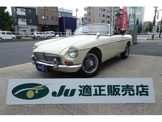 「MG」「MGB」「オープンカー」「東京都」の中古車