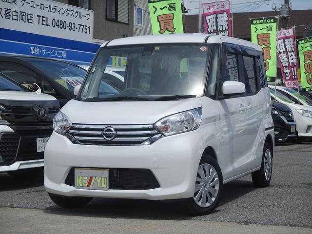 「日産」「デイズルークス」「コンパクトカー」「埼玉県」の中古車