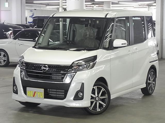 日産 ハイウェイスター X Vセレクション 届け出済み未使用車
