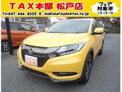 ヴェゼルHV X・ホンダセンシングブリリアントスタイルED・特別色